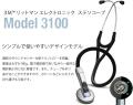 【送料無料】【聴診器】3M リットマン エレクトロニック ステソスコープ Model3100