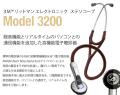 【送料無料】【聴診器】3M リットマン エレクトロニック ステソスコープ Model 3200