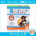伸縮バンデージ ベーシック XS 10枚入(ノーマル5枚・ワイド5枚)
