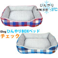 【犬猫ベッド】iDogひんやりBOXベッドチェックMクール接触冷感ひんやり夏ベッド寝具