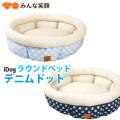 【犬猫ベッド】iDogひんやりラウンドベッドデニムドットクール接触冷感ひんやり夏ベッド寝具
