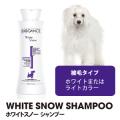 【犬用】【バイオガンス】ホワイトスノー シャンプー 250ml