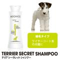 【犬用】【バイオガンス】テリアシークレット シャンプー 250ml