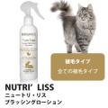 【バイオガンス】ニュートリ・リス ブラッシングローション猫用 250ml