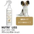 【バイオガンス】ニュートリ・リス ブラッシングローション犬用 250ml