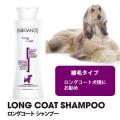 【犬用】【バイオガンス】ロングコート シャンプー250ml