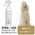 【バイオガンス】エクストラ・リス タングルリムーバー犬用 250ml