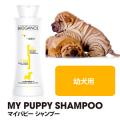 【犬用】【バイオガンス】マイパピー シャンプー 250ml