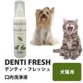 【犬猫用】【デンタルケア製品】【バイオガンス】デンティ・フレッシュ 口内洗浄液犬猫用 100ml