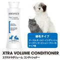 【犬猫用】【バイオガンス】エクストラボリューム コンディショナー 250ml