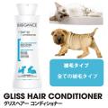 【犬猫用】【バイオガンス】グリスヘアー コンディショナー 250ml
