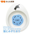 【新商品】iDog&iCatオリジナルドゥーエッグフードボウル浅皿猫とみずたまり【猫用食器】