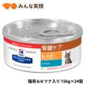 【療法食】【ヒルズ】【猫用】【ドライ】k/dドライ4Kg腎臓の管理に腎臓病心臓病