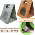 【新商品】DOG&CATCARRYHOUSEキャリーハウス全3色【犬猫用ベッドバッグハウス】