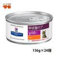 【療法食猫】ヒルズy/dドライ2Kg甲状腺機能亢進症の食事療法に