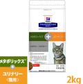 【新商品】【療法食猫】メタボリックスTM+ユリナリー500g1つのフードで「体重」と「下部尿路」のケアをしたいネコちゃんに