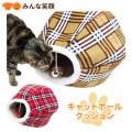 ☆ボール型キャットボールクッション全2色【猫ベッドハウス】
