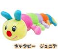 【新商品】キャタピーJr.ジュニア【犬おもちゃ】