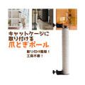【新商品】キャットわくわくポールクリップ400【猫爪とぎ】