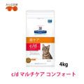 【療法食猫】ヒルズc/dマルチケアコンフォートドライ4kgFLUTD(猫下部尿路疾患)の食事療法に