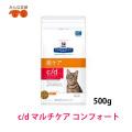 【療法食猫】ヒルズc/dマルチケアコンフォートドライ500gFLUTD(猫下部尿路疾患)の食事療法に