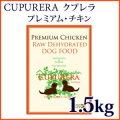 クプレラ CUPURERA EXTREME プレミアム・チキン 1.5kg 【お取り寄せ商品:お届けまで御注文日から7日前後かかります】
