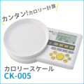 【送料無料】タニタ カロリースケール カロリー計 CK-005
