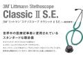 【送料無料】【聴診器】3M リットマンステソスコープ クラシック2 S.E.