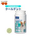 【新商品】クールデント【犬用サプリメント健康補助食品】