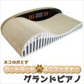 【新商品】猫用爪とぎ グランドピアノまたたび付き【猫 つめとぎ 段ボール】