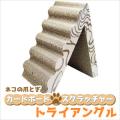 【新商品】猫用爪とぎ トライアングルまたたび付き【猫 つめとぎ 段ボール】