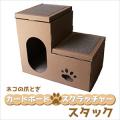 【新商品】階段型猫用爪とぎ スタック<br>【猫 つめとぎ 組み立て式 段ボール】