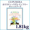 CUPURERA ホリスティックグレインフリーキャットフード1.81kg(4pound)