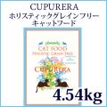 【送料無料】CUPURERA ホリスティックグレインフリーキャットフード4.54kg(10pound)
