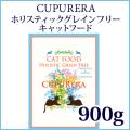CUPURERA ホリスティックグレインフリーキャットフード900g(2pound)