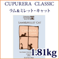 CUPURERA CLASSIC ラム&ミレット・キャット1.81kg(4pound)