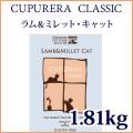 CUPURERA CLASSIC ラム&ミレット・キャット1.81kg(4pound)