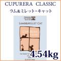 【送料無料】CUPURERA CLASSIC ラム&ミレット・キャット4.54kg(10pound)