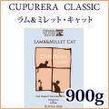 CUPURERA CLASSIC ラム&ミレット・キャット900g(2pound)