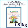 CUPURERA ベニソン&スイートポテト・キャットフード1.81kg(4pound)