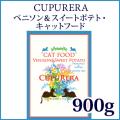 CUPURERA ベニソン&スイートポテト・キャットフード900g(2pound)