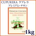クプレラ CUPURERA EXTREME プレミアム・チキン 1kg