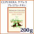 クプレラ CUPURERA EXTREME プレミアム・チキン 200g【お取り寄せ商品:お届けまで御注文日から7日前後かかります】