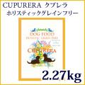 クプレラ CUPURERA ホリスティックグレインフリー2.27kg(5pound ) 【お取り寄せ商品:お届けまで御注文日から7日前後かかります】