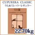 CUPURERA CLASSIC クプレラ クラシック ラム&ミレット・レギュラー 22.70kg(50pound)【お取り寄せ商品:お届けまで御注文日から7日前後かかります】