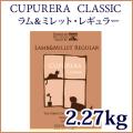 CUPURERA CLASSIC クプレラ クラシック ラム&ミレット・レギュラー 2.27kg(5pound)【お取り寄せ商品:お届けまで御注文日から7日前後かかります】