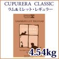 CUPURERA CLASSIC クプレラ クラシック ラム&ミレット・レギュラー 4.54kg(10pound)【お取り寄せ商品:お届けまで御注文日から7日前後かかります】