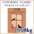 CUPURERA CLASSIC クプレラ クラシック ラム&ミレット・レギュラー 9.08kg(20pound)【お取り寄せ商品:お届けまで御注文日から7日前後かかります】