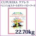 CUPURERA クプレラ べニソン&スイートポテト・パピー フード22.70kg(50pound) 【お取り寄せ商品:お届けまで御注文日から7日前後かかります】