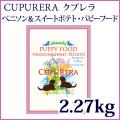 CUPURERA べニソン&スイートポテト・パピーフード2.27kg(5pound) 【お取り寄せ商品:お届けまで御注文日から7日前後かかります】